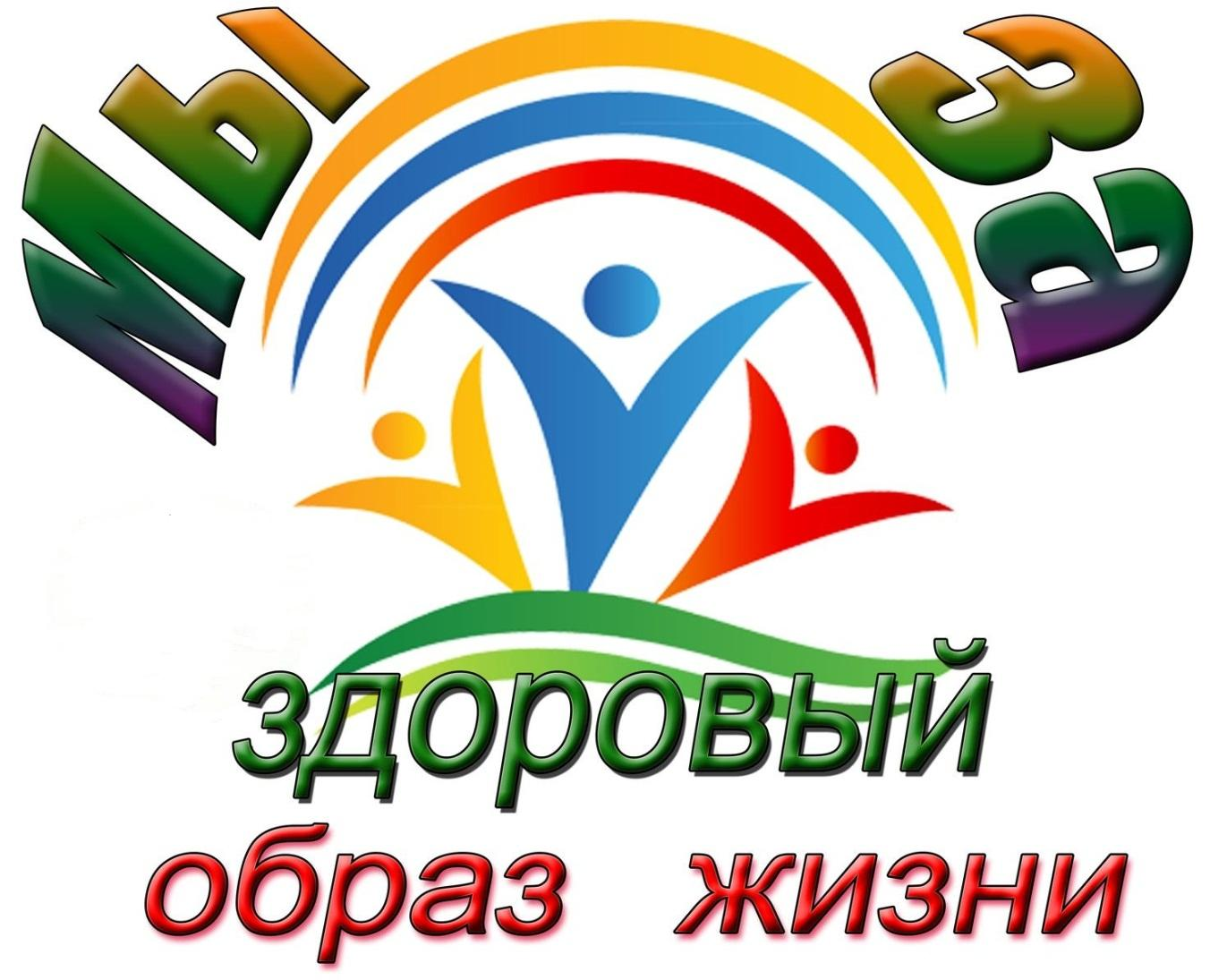 ... для участия в конкурсе по продвижению лучших практик, направленных на  развити норм здорового образа жизни (ЗОЖ) в организациях Российской  Федерации, ... 25f185583f9